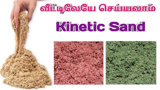How to make kinetic sand in tamil  kinetic sand in tamil