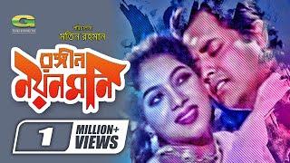 Rongin Noyon Moni | Full Movie | Omar Suny | Shabnur | Kabori