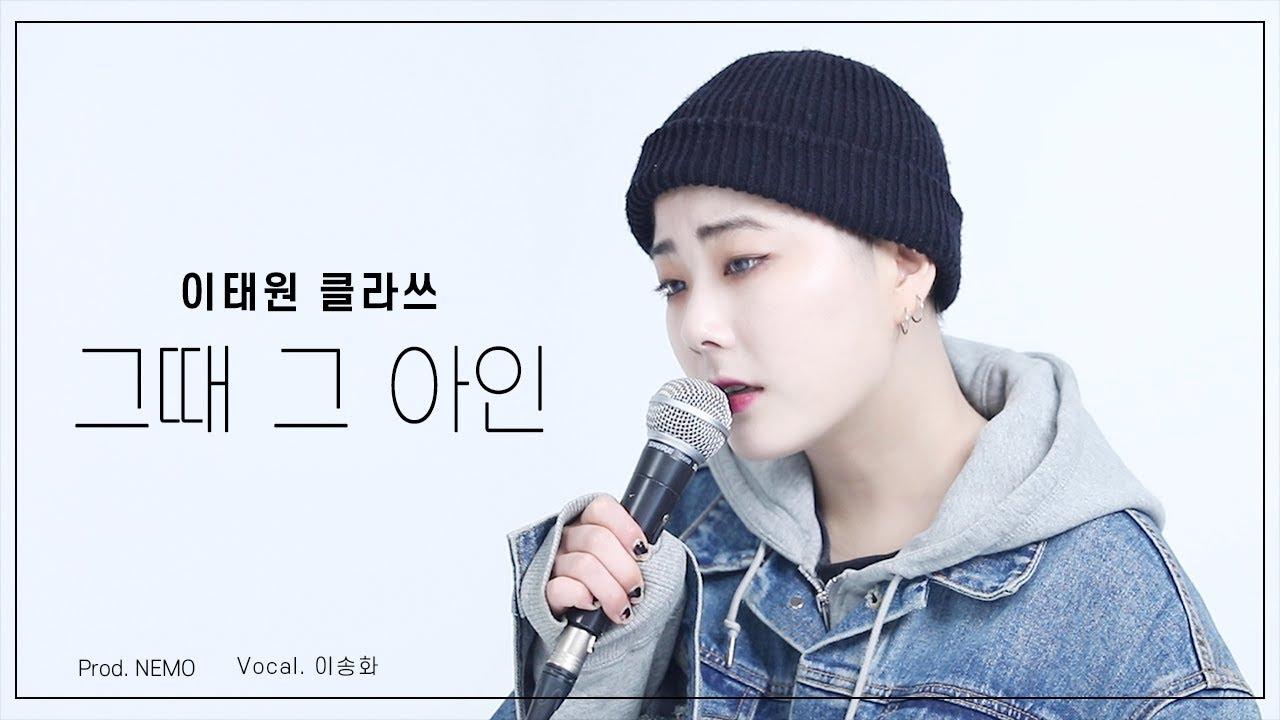 '그때 그 아인(이태원 클라쓰 OST)' 김필 Cover by 이송화