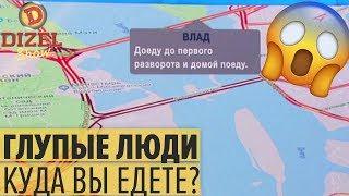 Водительский чат в столичной пробке – Дизель Шоу 2019 | ЮМОР ICTV
