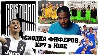РОНАЛДУ В ЮВЕНТУСЕ   СХОДКА ФИФЕРОВ   ВЫЛЕТ РОССИИ ИЗ ЧМ-2018
