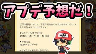 今日のケリ姫:長めメンテだ!アプデでくる内容を大予想!(2021/6/16)