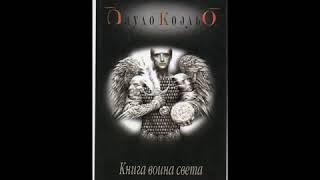 "Пауло Коэльо - ""Книга воина света"""