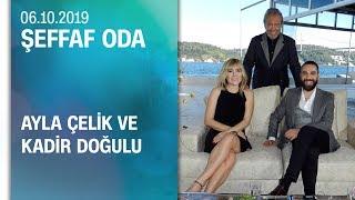 Daha Bi' Aşık'la Ayla Çelik ve Vuslat dizisiyle Kadir Doğulu, Şeffaf Oda'ya konuk oldu - 06.10.2019