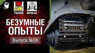 Безумные Опыты №24 - от TheGun и MYGLAZ [World of Tanks]
