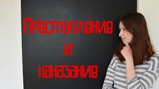 """""""Преступление и наказание"""" Анализ/Как понять Достоевского?"""