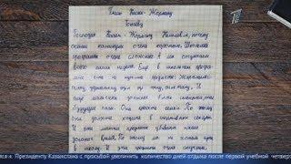 Школьник написал письмо Токаеву