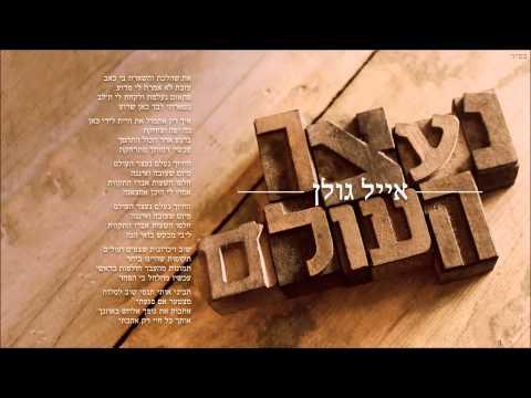 אייל גולן נעצר העולם Eyal Golan