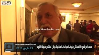 مصر العربية | محمد المرشدي: الانكماش وغياب السياسات الصناعية عرقل استثمار سيولة البنوك