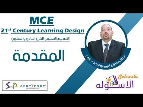 معلم معتمد ميكروسوفتMCE | التصميم التعليمي للقرن الـ21 |  الاسكوله