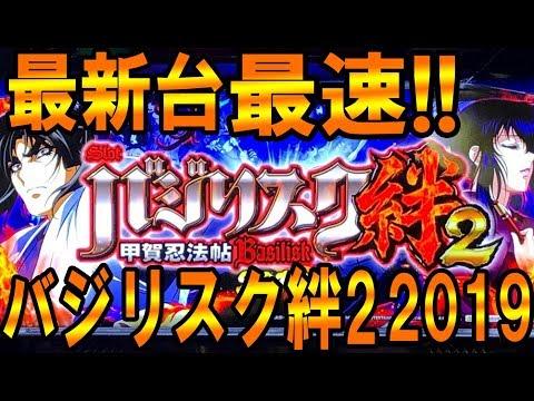【最新台!!】バジリスク絆2 2019 PV公開!!最新台がカッコ良すぎる!!ロングバージョン!!