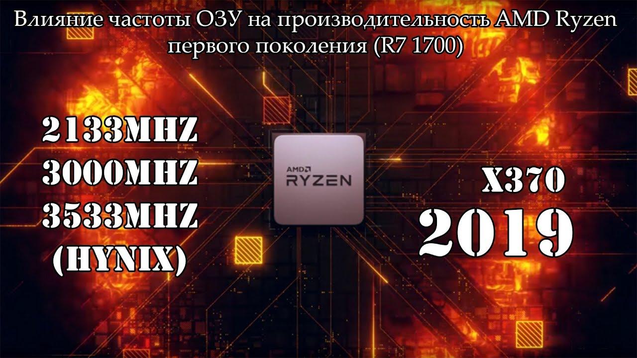 AM4, влияние частоты ОЗУ на производительность в играх и программах. AMD Ryzen 7 1700, память Hynix.