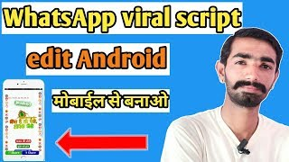 How to create WhatsApp viral script on Android 🇮🇳    mobile se kaise banaye script