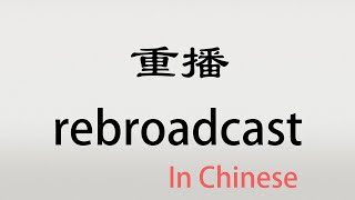 The Chinese word chongbo - 重播 - chóngbō (rebroadcast in …