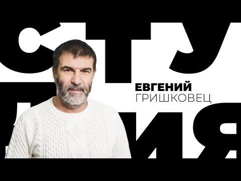 Евгений Гришковец /