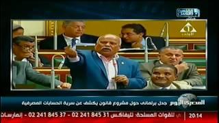 جدل برلمانى حول مشروع قانون يكشف عن سرية الحسابات المصرفية