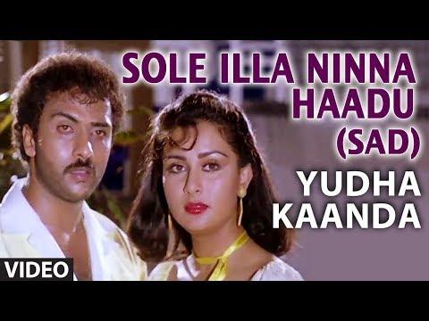Sole Illa Ninna Haadu Sad    yuddha kanda II Ravichandran & Poonam Dhillon