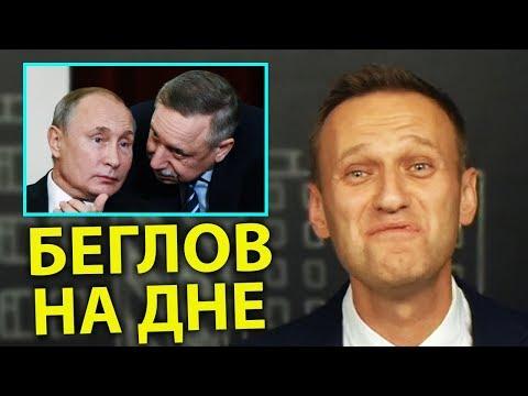 ВСЕ ПРОТИВ БЕГЛОВА 😄 Выборы в мосгордуму | Умное голосование Навального | Навальный Live
