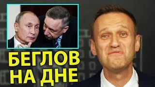 ВСЕ ПРОТИВ БЕГЛОВА 😄 Выборы в мосгордуму   Умное голосование Навального   Навальный Live