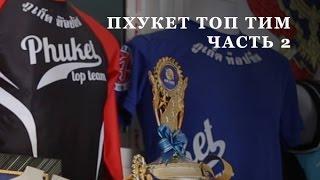 Страна Боксёров с Сергеем Бадюком • Фильм 10 • Пхукет Топ Тим • Часть 2