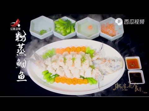 【非遗美食】美食精选:粉蒸鮰鱼