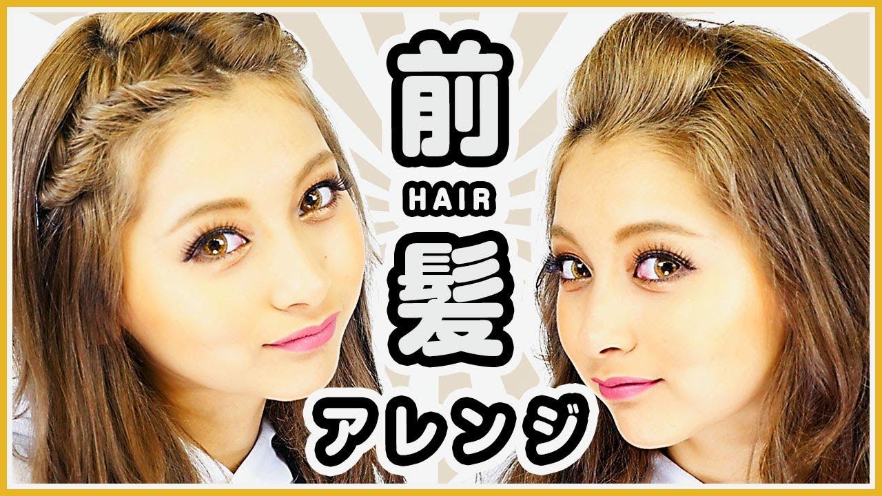 【初心者向け】誰でも簡単にできる前髪アレンジ方法♡