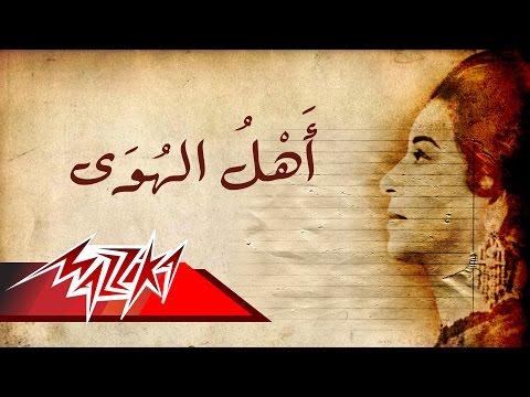 Ahl El Hawa - Umm Kulthum اهل الهوى - ام كلثوم