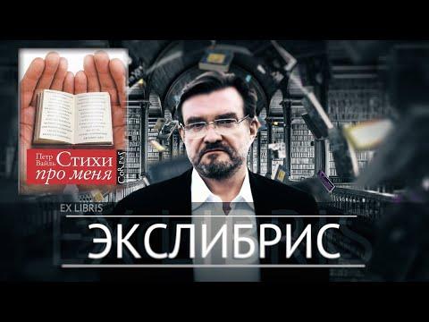 Как я стал нечаянно крестным отцом удивительной книги о русской поэзии ХХ века – «Стихи про меня»