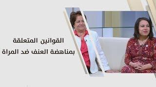 نانسي المومني وليلى نفاع - القوانين المتعلقة بمناهضة العنف ضد المراة