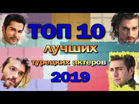 10 Лучших Турецких Актеров 2019