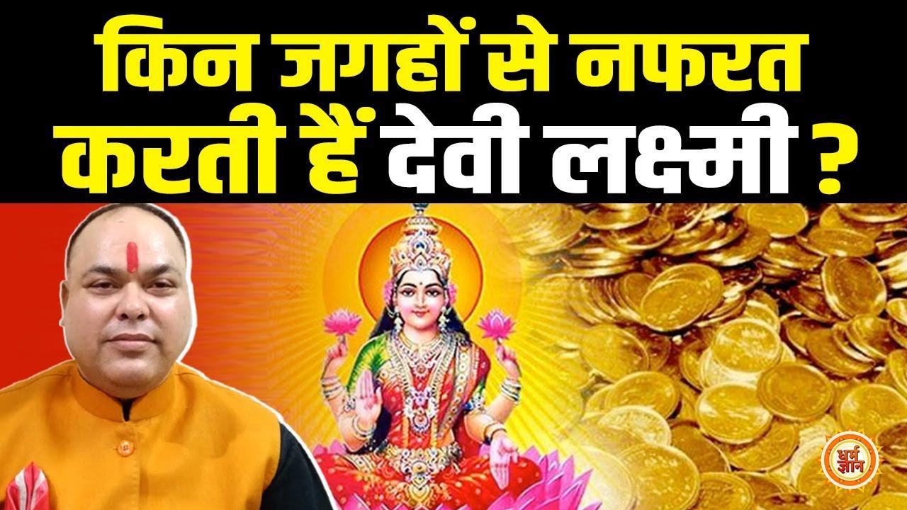 किन लोगों के घर में नहीं रहती है मां लक्ष्मी की मौजूदगी ? दैवज्ञ Dr Sripati Tripathi