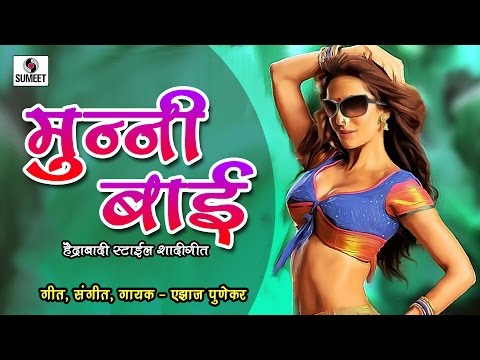 Munni Bai - Hydrabadi Style Shaadi Song