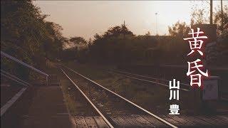 山川豊 - 黄昏