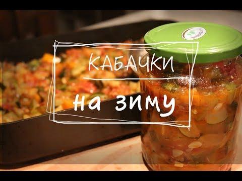 Кабачки рецепты быстро и вкусно консервация