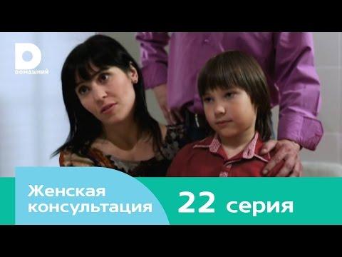 Женская консультация 22