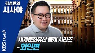 """[김성완의 시사야] """"세계문화유산 등재 시리즈…"""