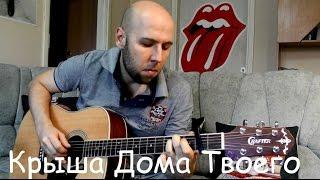 Крыша Дома Твоего - гитара фингерстайл (урок 66)