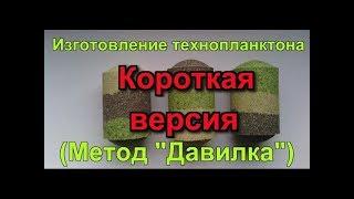 """Изготовление технопланктона (Метод """"Давилка"""")Короткая версия!"""