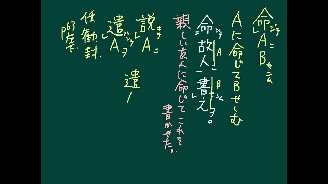 【漢文】漢文句法ー使役形 - YouTube