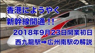 香港に新幹線開通!! 開業初日 西九龍駅➡広州南駅の解説 Express Rail Link