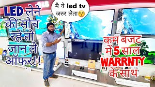 LG NEW LED TV 2020| Advance features with cheap & best price| Led buying guidelines