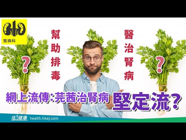 黃煜醫生 ~ 【腎科解碼】網上流傳:芫茜治腎病...堅定流?