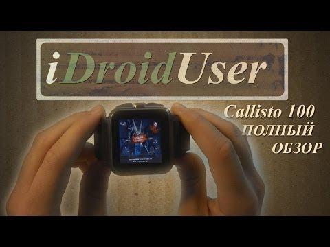 IconBit Callisto 100 - часы мощнее телефона твоей мамы :D (игры, эргономика)