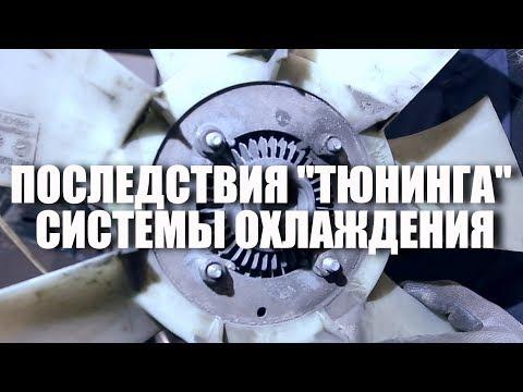 """Последствия """"тюнинга"""" системы охлаждения УАЗ"""