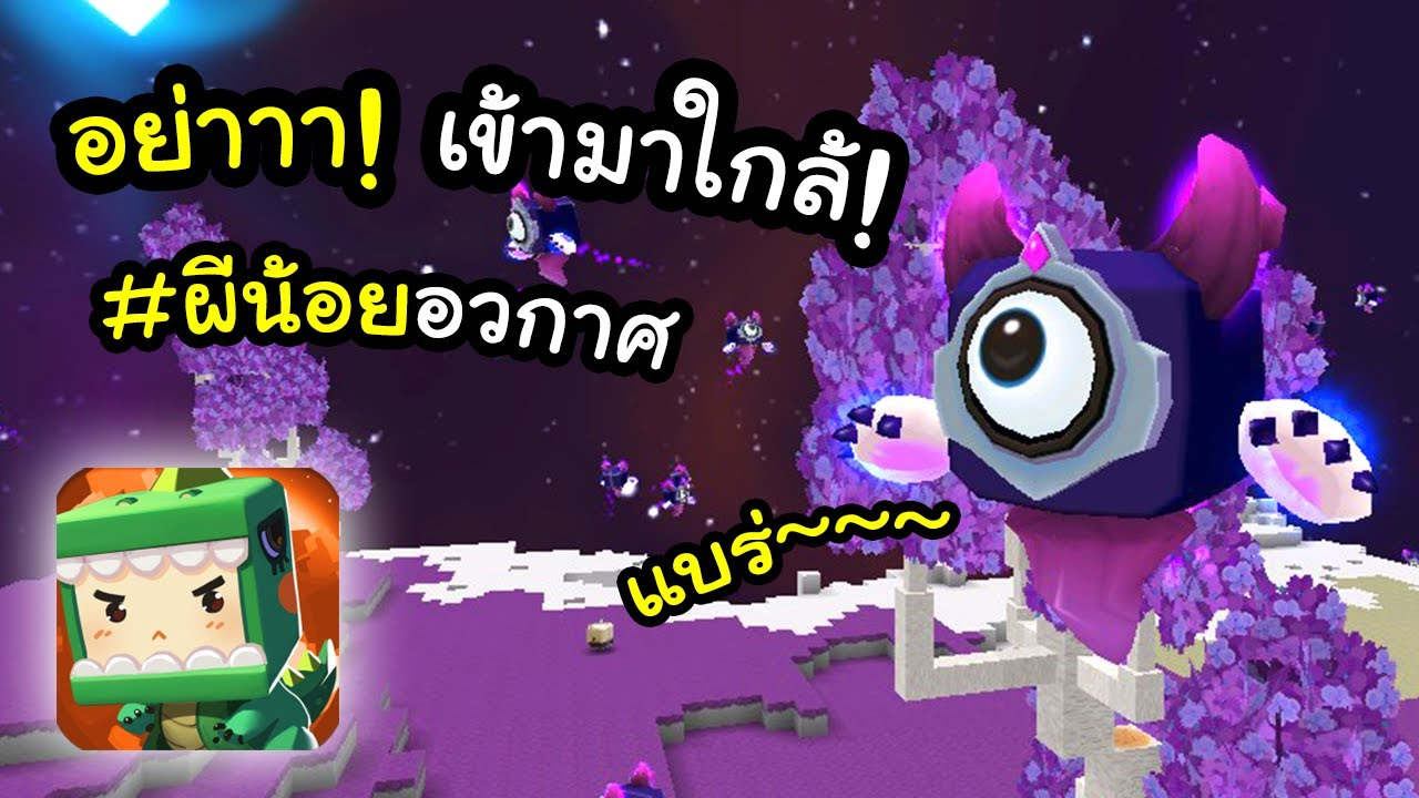 🌍 Mini World: อย่าเข้ามานะ! ไม่งั้นตาย แบร่~! #16