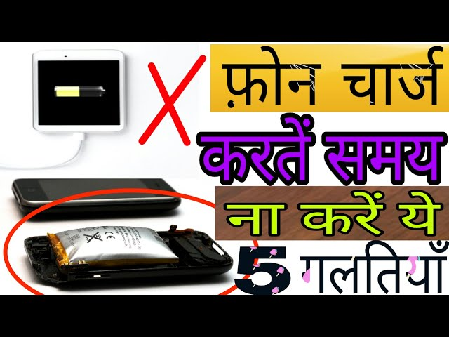 5 mistakes you are doing while charging your smartphone battery || by rawat ji technical