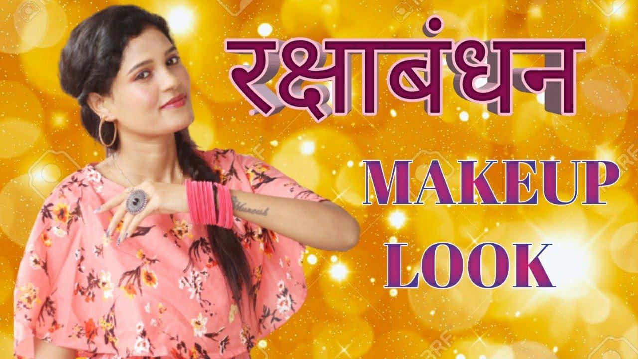 Raksha Bandhan Makeup Look | Tutorial On Rakhi |Simple Makeup For Teenage Girls | रक्षाबंधन मेकअप