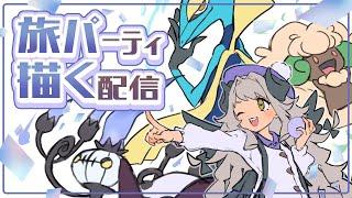 【お絵かき】剣盾旅パ描く🎨#まよらいぶ【ポケモン剣盾/VTuber】