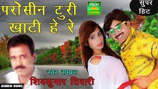 Shiv Kumar Tiwari-परोसीन टुरी खाटी हे रे-सुपर हिट Song-Lok Geet-Cg Song