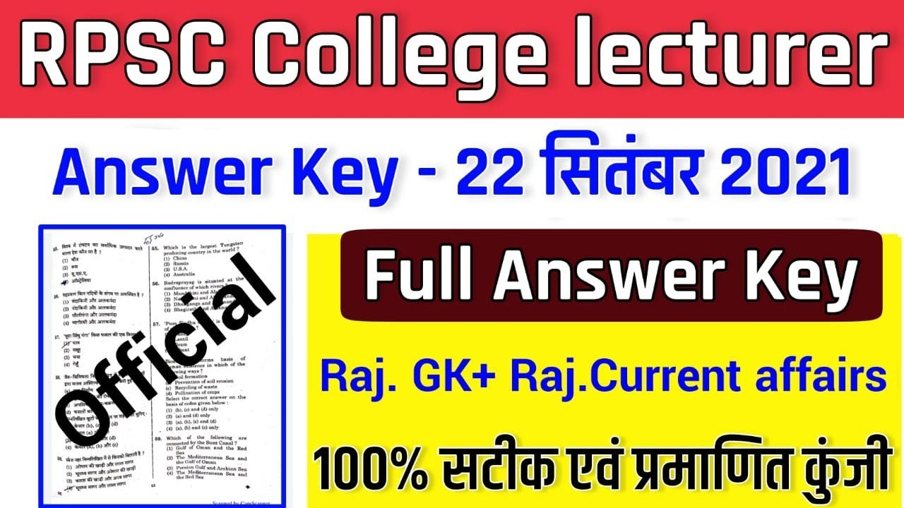 Download Rpsc college lecture 22 September 2021 Exam Answer key    College lecturer Answer key 2021